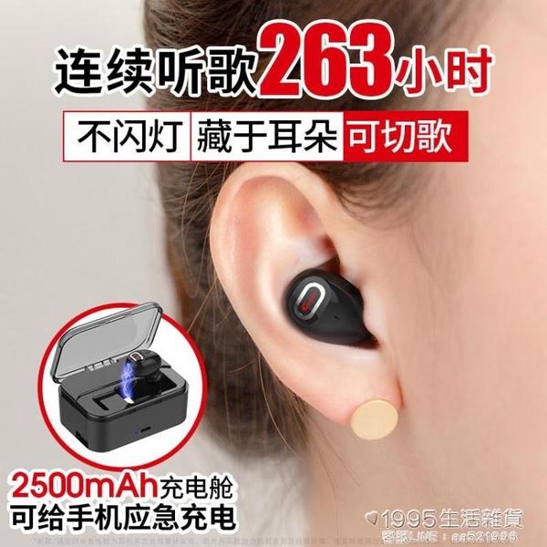 隱形耳機無線單耳運動耳塞式微型開車迷你超小型男女安卓通用 1995生活雜貨NMS
