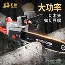 充電式電鋸鋰電大功率家用電鍊鋸電動工具戶外無線砍樹伐木鋸 【618特惠】