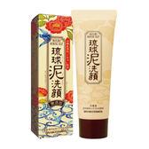沖繩琉球泥保濕洗卸潔顏乳-100g 【康是美】