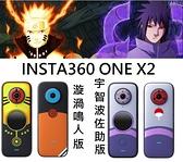 名揚數位 現貨 限量火影忍者組合版 INSTA360 ONE X2 代理商東城公司貨