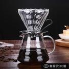現貨雲朵壺咖啡手沖分享壺套裝過濾杯加厚家用耐熱玻璃沖泡壺咖啡杯子【全館免運】