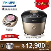 送不鏽鋼內鍋HD2779【飛利浦】雙重脈衝智慧萬用鍋HD2195+不挑鍋黑晶爐(HD4990)