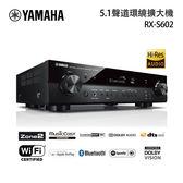 【限時優惠】YAMAHA 山葉 RX-S602 5.1聲道環繞擴大機 可外加無線環繞揚聲器 原廠公司貨