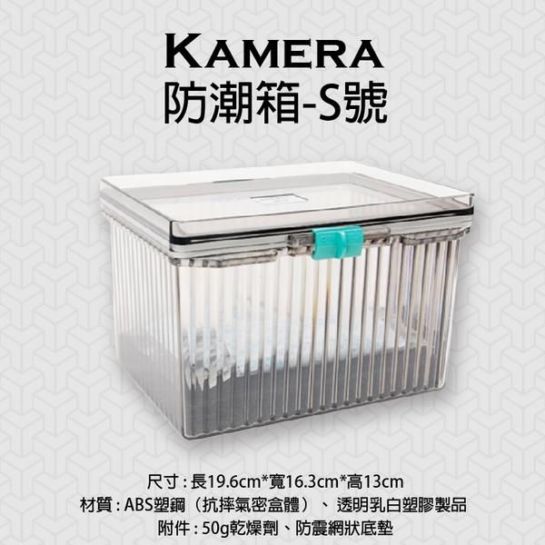 攝彩@kamera S號 防潮箱 台灣製 相機 鏡頭 除濕 簡易型 免插電 攝影機 附贈乾燥劑 超強密封式