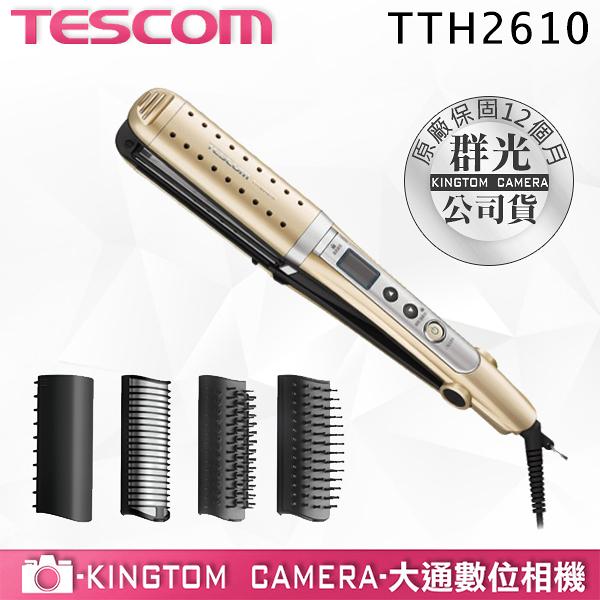 TESCOM TTH2610 負離子乾溼兩用 國際電壓 6合1造型髮夾 整髮器 公司貨 保固一年