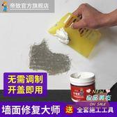 補牆膏 牆面修補神器白色裂縫家用牆補牆壁洞牆皮脫落漆防水膩子膏