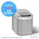 【配件王】日本代購 VERSOS VS-ICE02 冰塊機 高速製冰機 6至13分鐘 銀色