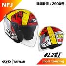 KYT安全帽,NFJ,#12紅(選手彩繪...