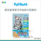 PetBest蘇菲貓[清爽天然崩解木屑貓砂,10kg,台灣製](單包)