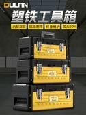 五金工具箱 家用大號工業級多功能車載電工維修YYP  瑪奇哈朵