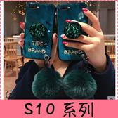 【萌萌噠】三星 Galaxy S10 / S10+ / S10e 海洋藍祖母綠 水鑽氣囊支架+毛球掛繩 全包軟殼 手機殼