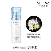 SOFINA 芯美顏 美白瀅潤滲透乳 升級版 清爽型