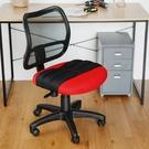 電腦椅 辦公椅 書桌椅 椅子【T0001】伯尼透氣網背氣墊電腦椅 MIT台灣製 完美主義