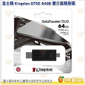 金士頓 Kingston DTDE 64GB Type A+C USB 3.2 雙介面 隨身碟 Type-C 64G