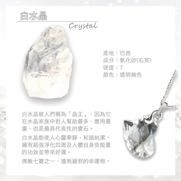 白水晶觀音項鍊-3款任選 石頭記