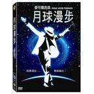 麥可傑克森 月球漫步 DVD (音樂影片購)