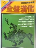 【書寶二手書T8/歷史_KSW】全盤漢化_柏楊, 司馬光