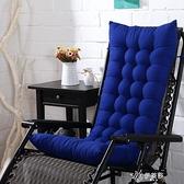 加厚通用型躺椅墊子棉墊季午休椅墊搖椅竹椅沙發座 YYS【快速出貨】