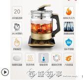 養生壺全自動加厚玻璃多功能煮茶器電熱燒水壺花茶壺煎藥壺QM    西城故事