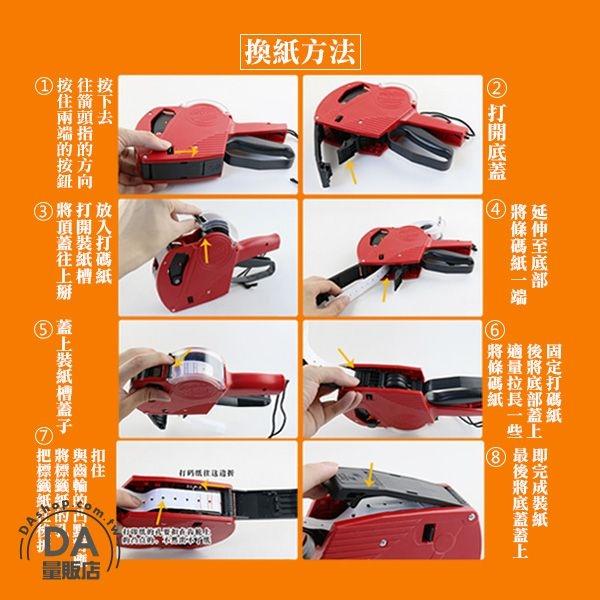 標籤機 打價機 標價機 打標機 手持式 8位數 單排 附1組墨球 打標紙 MX-5500
