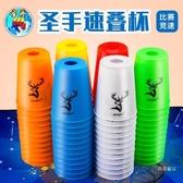 速疊杯 飛疊杯速疊杯比賽杯飛疊杯套裝12只裝兒童競技飛碟杯魔方學生益智【快速出貨】