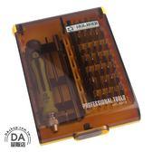 多功能 45合一 螺絲 起子 工具 工具箱 套裝組(34-723)