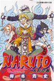 (二手書)NARUTO火影忍者(5)