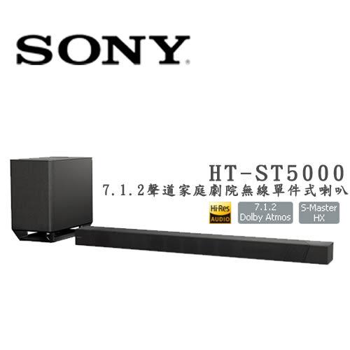 【滿1件再折】SONY HT-ST5000 7.1.2 聲道家庭劇院無線聲霸