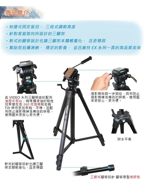 (免運) Velbon Videomate 攝影家 638 油壓雲台腳架(公司貨)