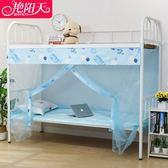蚊帳 大學生蚊帳 寢室宿舍1.2米0.9m單人床上鋪下鋪1.5上下床單門新款 雲雨尚品