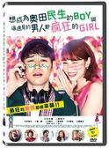 想成為奧田民生的BOY與讓遇見的男人都瘋狂的GIRL DVD   OS小舖