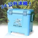 台灣製造24L冰桶24公升冰桶行動冰箱攜...