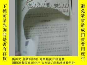 二手書博民逛書店愛情的七個音符罕見館藏一版一印94品Y19658 王輝 佟飛 主