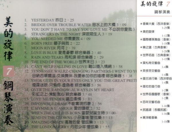 美的旋律 7 鋼琴演奏 CD (音樂影片購)