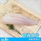 【台北魚市】巴沙魚片 360g±5%