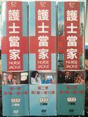 挖寶二手片-R45-正版DVD-歐美影集【護士當家 第1~3季/系列合售】-(直購價)部份無外紙盒