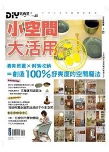 (二手書)DIY玩佈置(40):小空間大活用魔法秘笈100