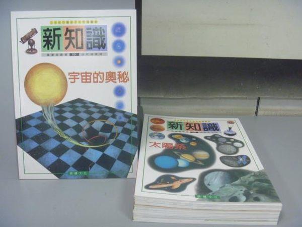 【書寶二手書T9/少年童書_RIP】新知識_101~113冊間_共13本合售_宇宙的奧秘_太陽系等_附殼