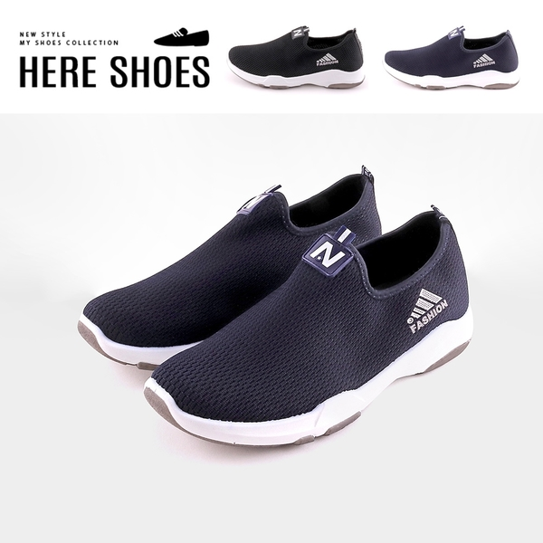 [Here Shoes](男鞋40-45)3.5CM休閒鞋 舒適乳膠鞋墊 百搭針織透氣舒適 厚底套腳圓頭包鞋-ANS113