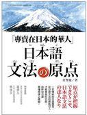 專賣在日本的華人!日本語文法的原點:從原點學習日語文法,才能一通百通!不再被..