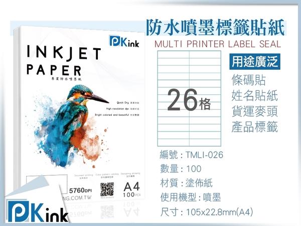 PKink-A4防水噴墨標籤貼紙26格 10包/箱/噴墨/地址貼/空白貼/產品貼/條碼貼/姓名貼