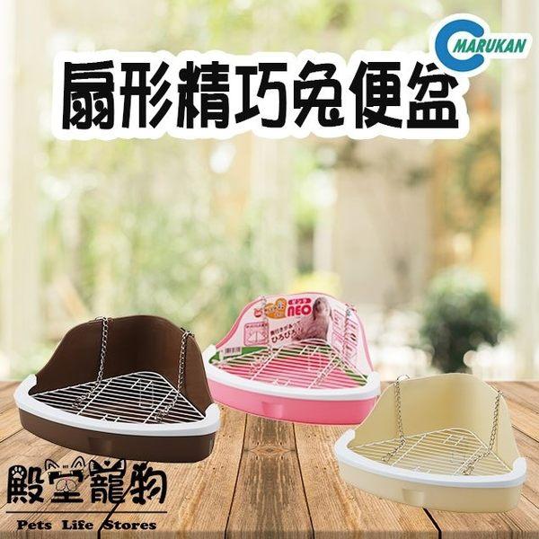 【殿堂寵物】日本Marukan扇形精巧兔便盆-咖啡/粉色/淡黃色
