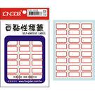 龍德 LONGDER  LD-1022 紅框 標籤貼紙 30x25mm (144張/包)  (單包)