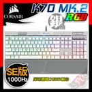 [ PC PARTY ] 海盜船 Corsair K70 MK2 RGB 銀軸 機械式鍵盤(SE版)
