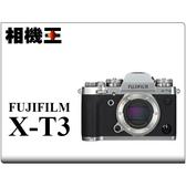 ★相機王★Fujifilm X-T3 Body 銀色〔單機身〕平行輸入