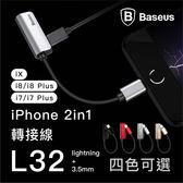 apple 蘋果 iphone X 6 7 8 聽歌 充電 二合一 3.5mm 1.5A 耳機 轉接線 聽歌 充電