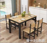 快餐桌椅組合家用簡約現代4人6人餐館面館飯店小吃店餐桌【帝一3C旗艦】IGO