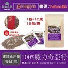100%魔力奇亞籽Chia Seed15包/袋【美陸生技AWBIO】