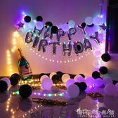 生日氣球裝飾成人生日派對創意浪漫場景布置鋁膜氣球套餐婚房布置 晴天時尚館