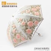 新防曬防紫外線遮陽傘二折蕾絲刺繡太陽傘公主傘晴雨傘女洋傘 聖誕節全館免運